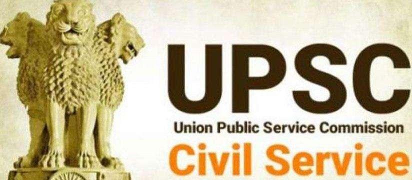 UPSC ने जारी किया नोटिफिकेशन , इतने पदों पर होगी भर्ती, जानिए डिटेल