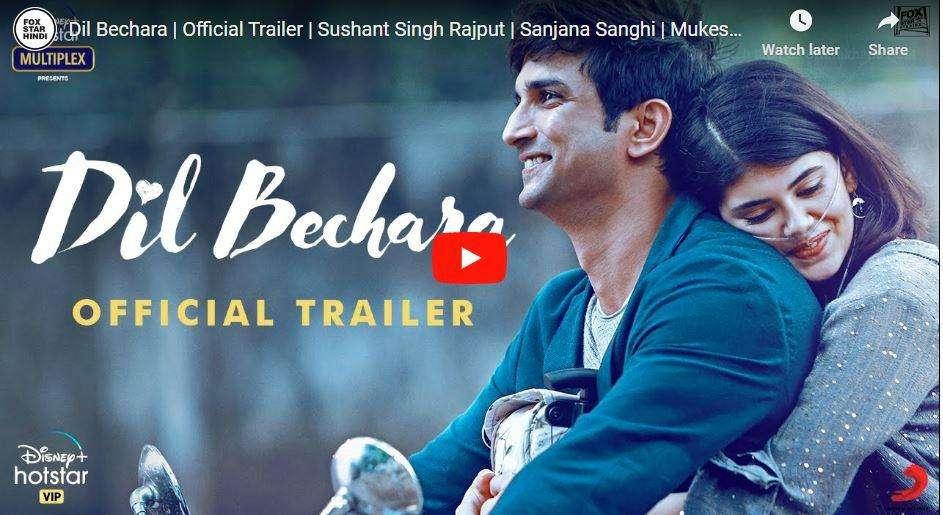 रिलीज से पहले सुशांत की फिल्म ने तोड़े सारे रिकॉर्ड, यहां देखिए 'दिल बेचारा' का ट्रेलर
