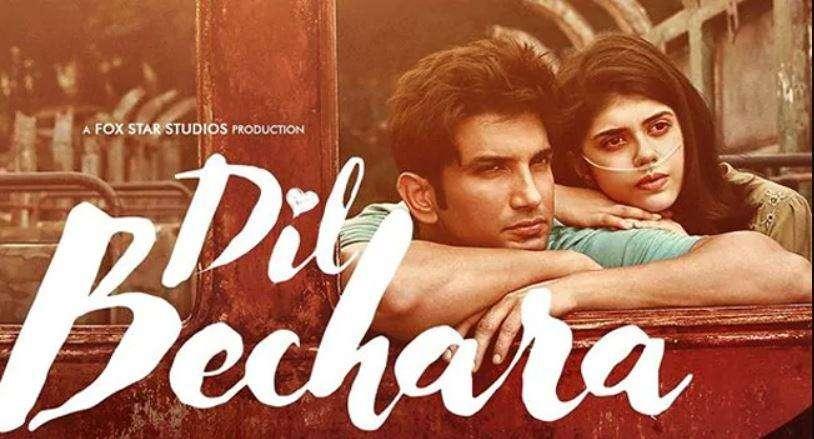 इस दिन रिलीज होगी सुशांत सिंह राजपूत की फिल्म 'दिल बेचारा', ये एक्टर भी निभाएगा स्पेशल रोल