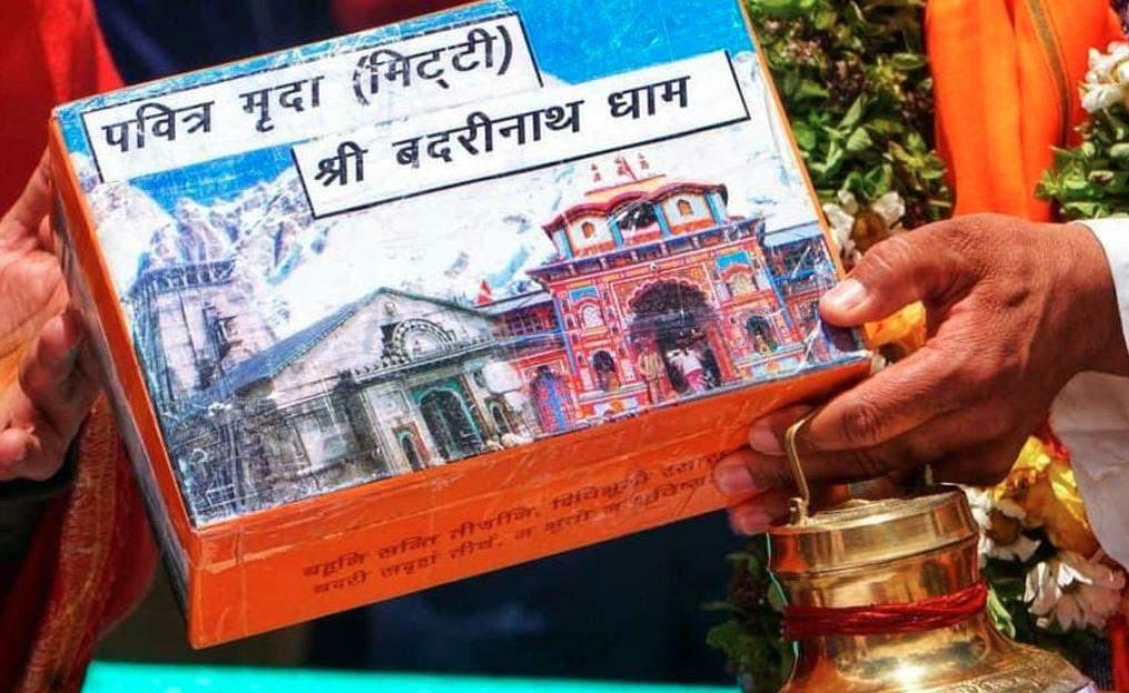 राम मंदिर भूमि पूजन के लिए देवभूमी उत्तराखंड से भेजी गयी ये पवित्र भेंट