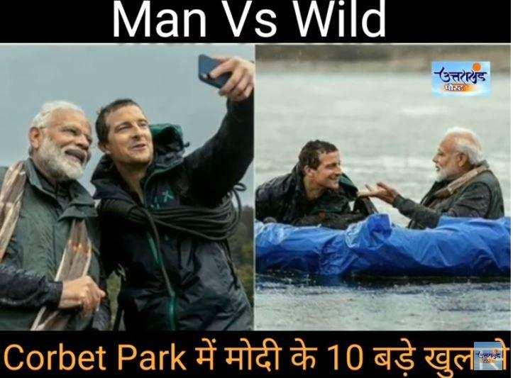 कार्बेट पार्क में Man Vs Wild में ग्रिल्स ऐसे समझ रहे थे मोदी की हिंदी, पीएम ने खुद खोला राज