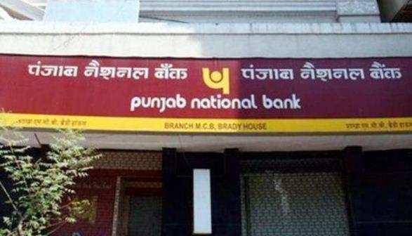 PNB के नाम में नही होगा बदलाव, इन दो बैंकों के विलय का लिया गया फैसला