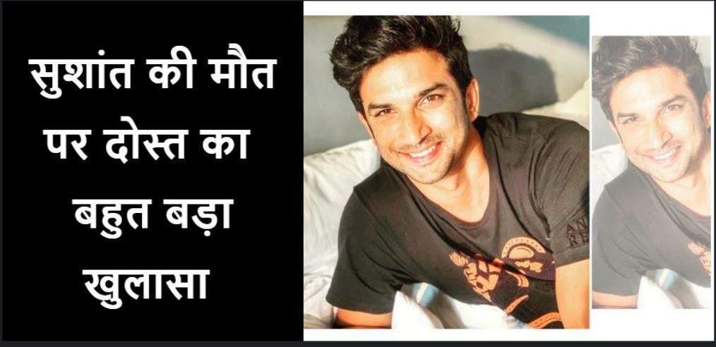 सुशांत की मौत पर दोस्त का बहुत बड़ा खुलासा, बताई  फिल्मों को लेकर राज की बात