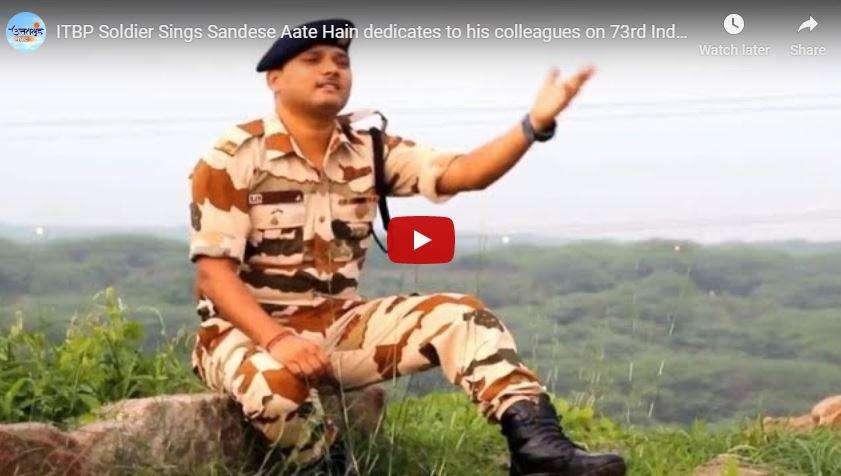 मंत्रमुग्ध हो गए लोग जब ITBP जवान लवली सिंह ने गाया 'संदेशे आते हैं'… यहां सुनिए