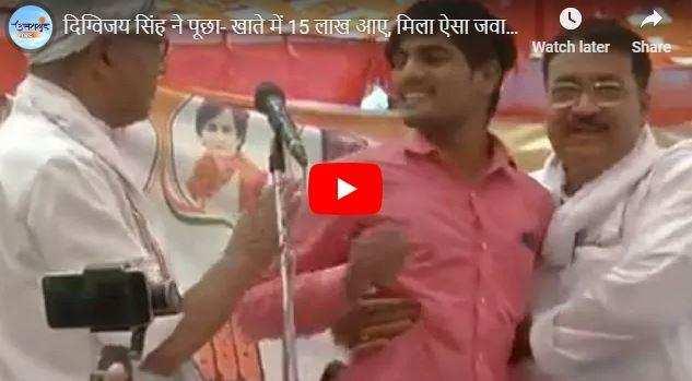दिग्विजय सिंह ने पूछा- खाते में 15 लाख आए, मिला ऐसा जवाब की युवक को धक्के देकर मंच से उतारा