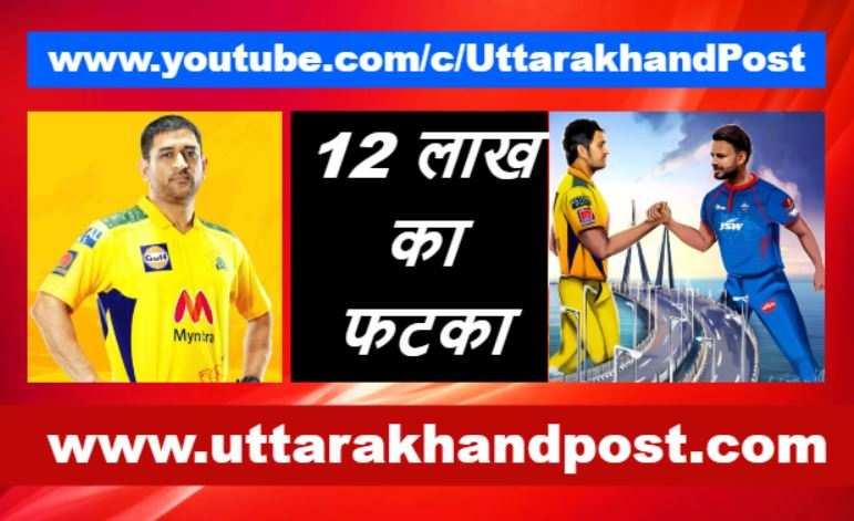 IPL | 'चेले' ऋषभ पंत से हारे 'गुरु' धोनी, अब चुकाने होंगे 12 लाख रुपये