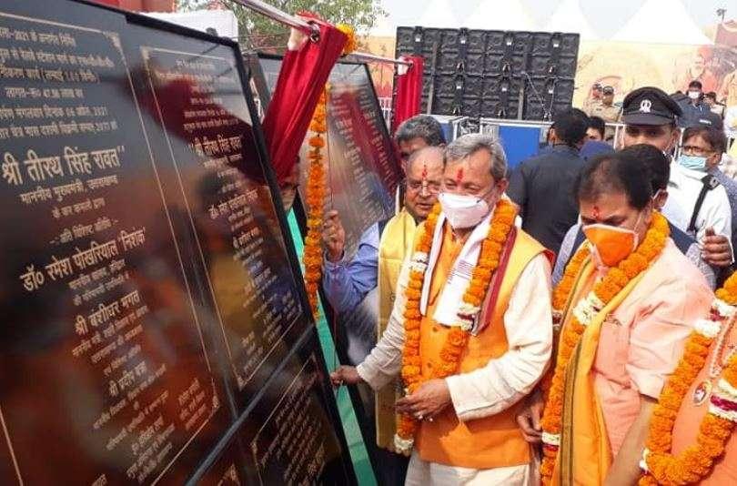 हरिद्वार कुंभ | CM तीरथ ने किया 153 करोड़ के 31 निर्माण कार्यों का लोकार्पण