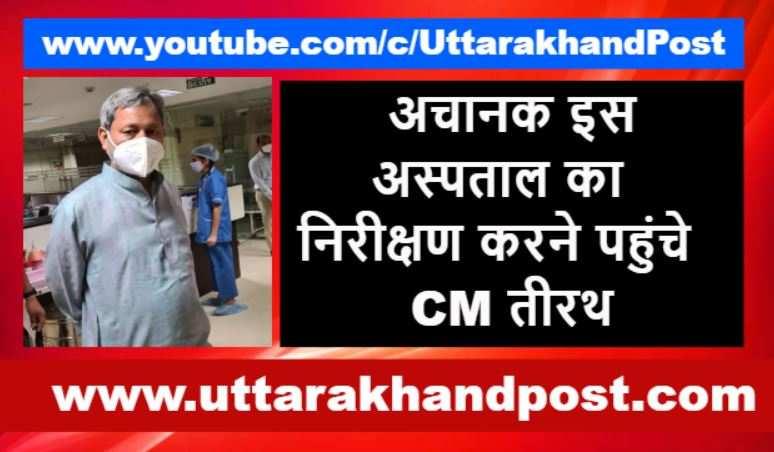 बड़ी खबर  सुबह-सुबह इस अस्पताल में पहुंचे CM तीरथ, तैयारियों का किया निरीक्षण