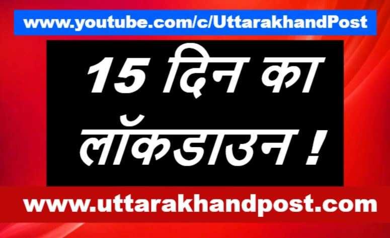 15 दिन का लग सकता है लॉकडाउन ! आज प्रदेशवासियों को संबोधित करेंगे मुख्यमंत्री