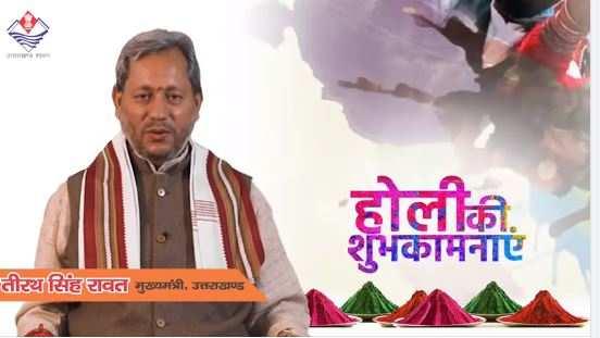 मुख्यमंत्री तीरथ ने दी प्रदेशवासियों को होली की बधाई, घर पर ही होली मनाने की अपील