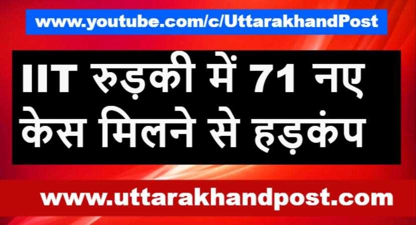 हरिद्वार | IIT रुड़की में फिर कोरोना का कोहराम,71 नए केस मिलने से हड़कंप