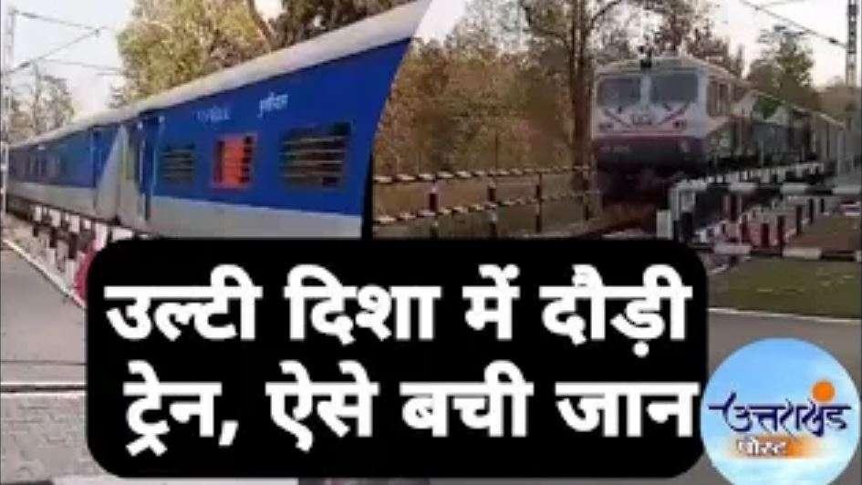 उलटी दिशा में दौड़ी थी पूर्णागिरि जन शताब्दी एक्सप्रेस,रेलवे के 3 अधिकारी निलंबित