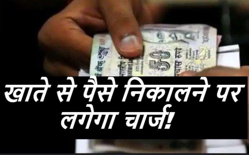 1 अप्रैल से डाकघर खाताधारकों से पैसे निकालने पर ₹25 वसूले जाएंगे!