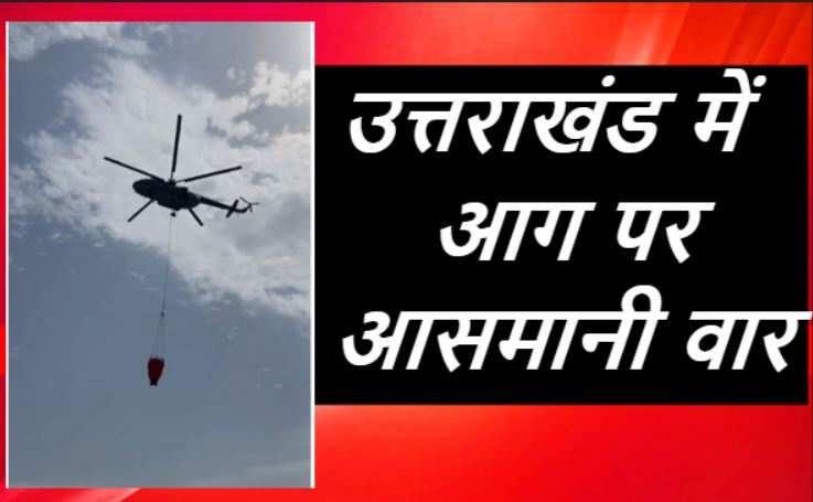 उत्तराखंड | हेलिकॉप्टर से बुझाई जा रही है जंगल की आग