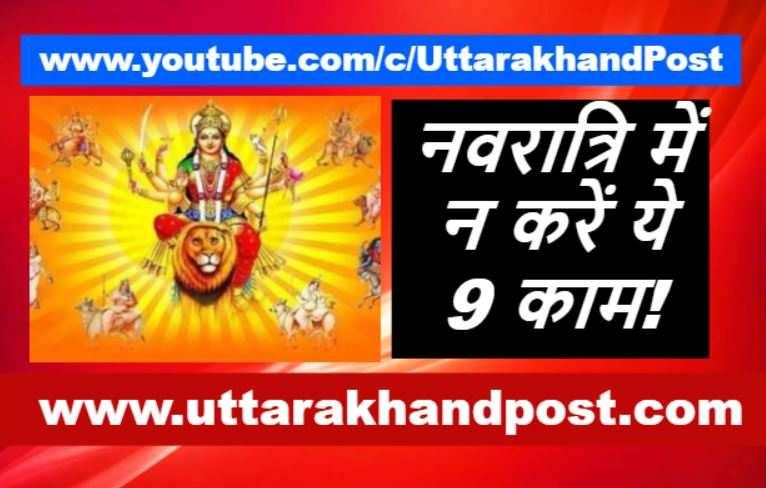 आज से चैत्र नवरात्री की शुरुआत, नहीं करने चाहिए ये 9 काम, माना जाता है अशुभ