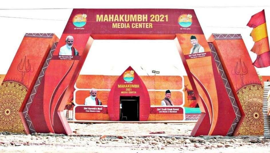 हरिद्वार | जावलकर ने किया कुंभ मेला क्षेत्र में मीडिया सेंटर का निरीक्षण, दिए ये निर्देश