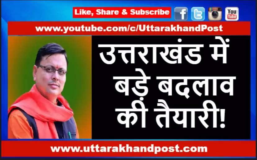 Change in Uttarakhand