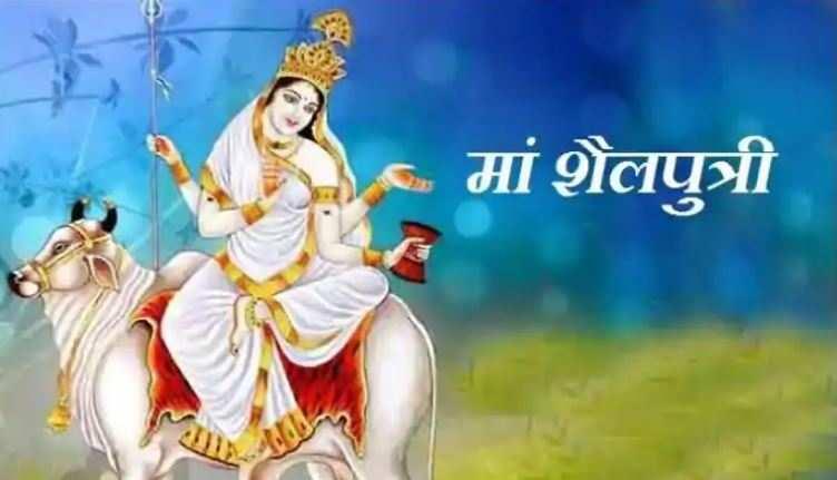 नवरात्रि | पहले दिन होती है मां शैलपुत्री की पूजा, जानिए विधि