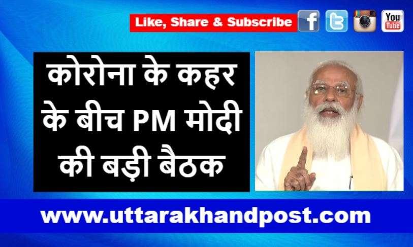 बड़ी ख़बर | कोरोना से हाहाकार के बीच PM मोदी की बड़ी बैठक, दिए ये निर्देश