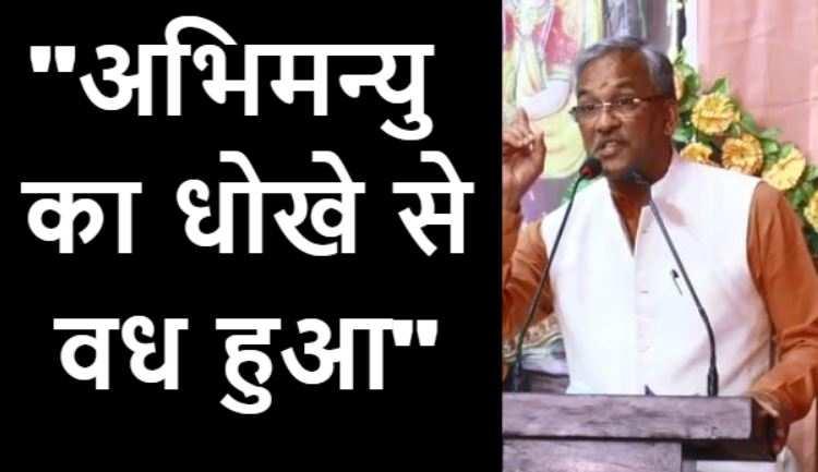 CM पद से हटने के बाद बोले त्रिवेंद्र-अभिमन्यु का धोखे से वध हुआ! देखिए वीडियो